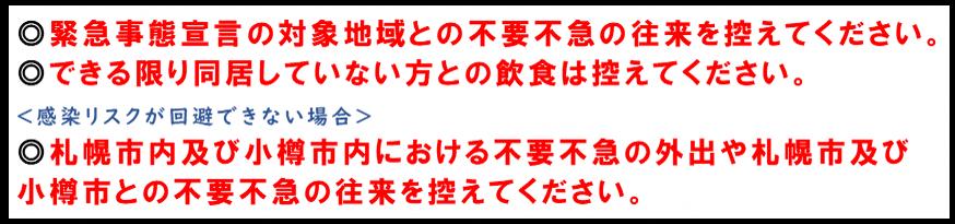 感染 コロナ 地域 都 東京